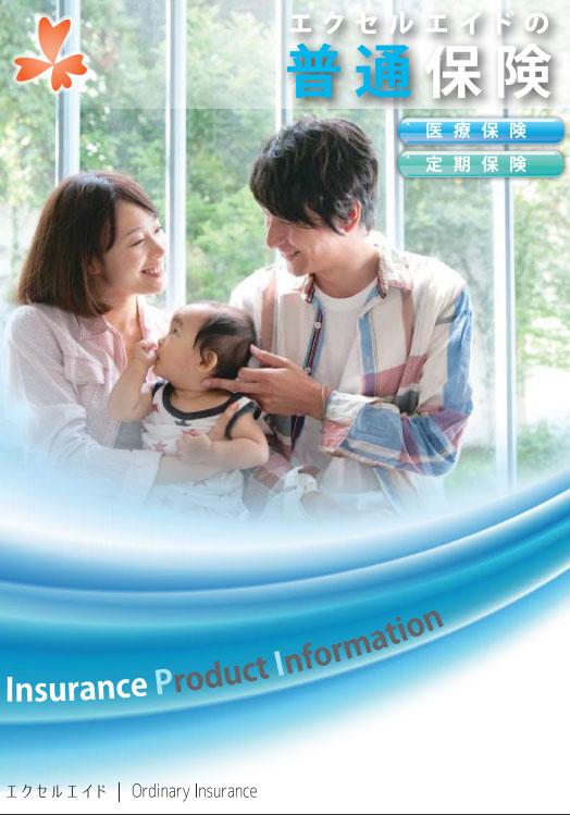 普通保険パンフレット