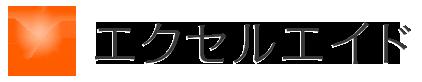 エクセルエイドロゴ