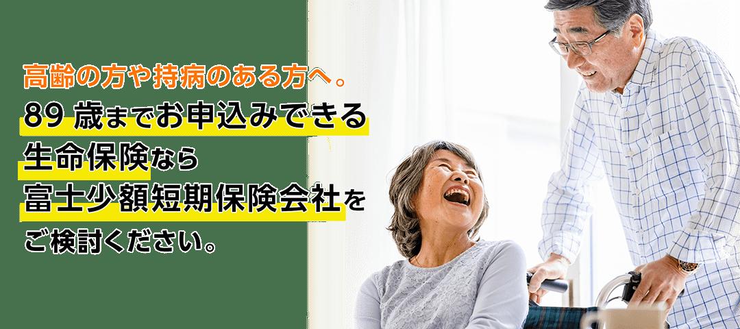 89歳までお申込みできる生命保険なら富士少額短期保険会社