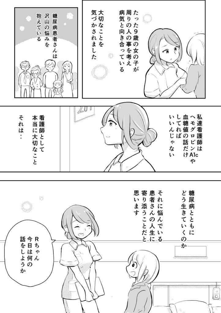 「1型糖尿病のRちゃん」4ページ目