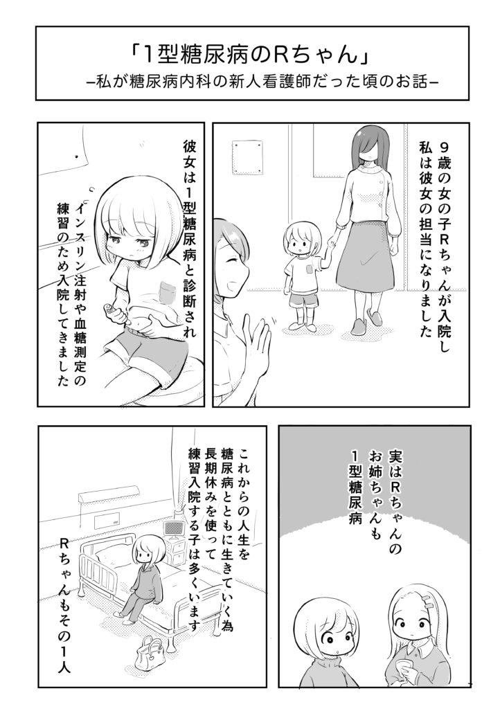 「1型糖尿病のRちゃん」1ページ目