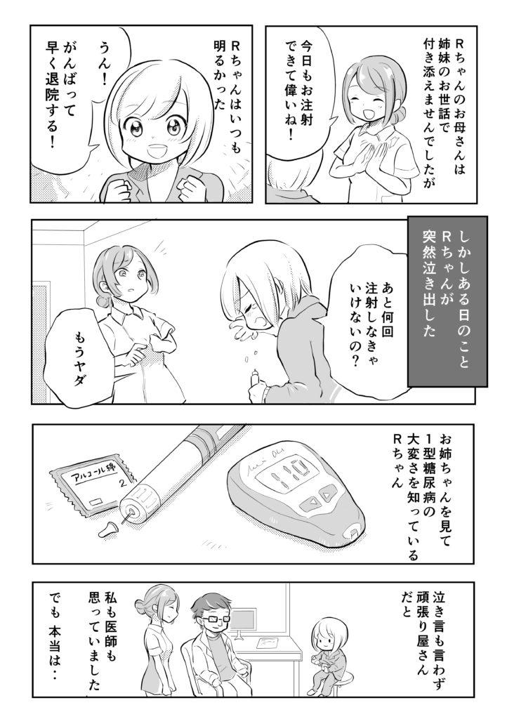 「1型糖尿病のRちゃん」2ページ目