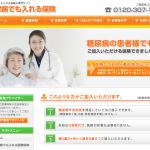 糖尿病保険