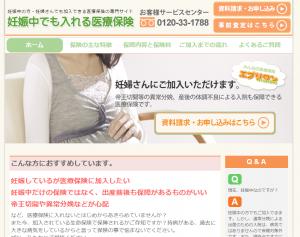妊婦さんの医療保険