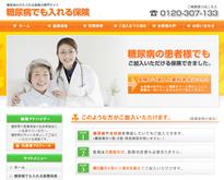 糖尿病でも入れる医療保険