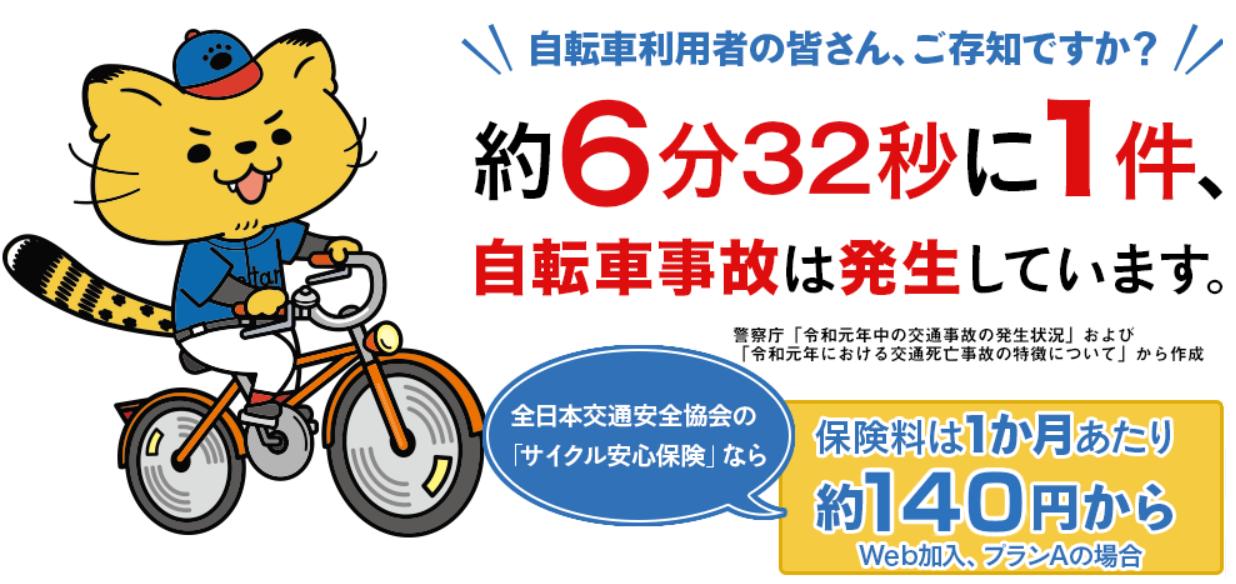 全日本交通安全協会の自転車保険