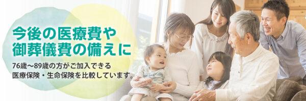 76歳~89歳の方が加入できる医療保険・生命保険を比較。葬儀の備えや終活の保険。