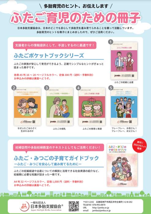 ふたご育児のための冊子