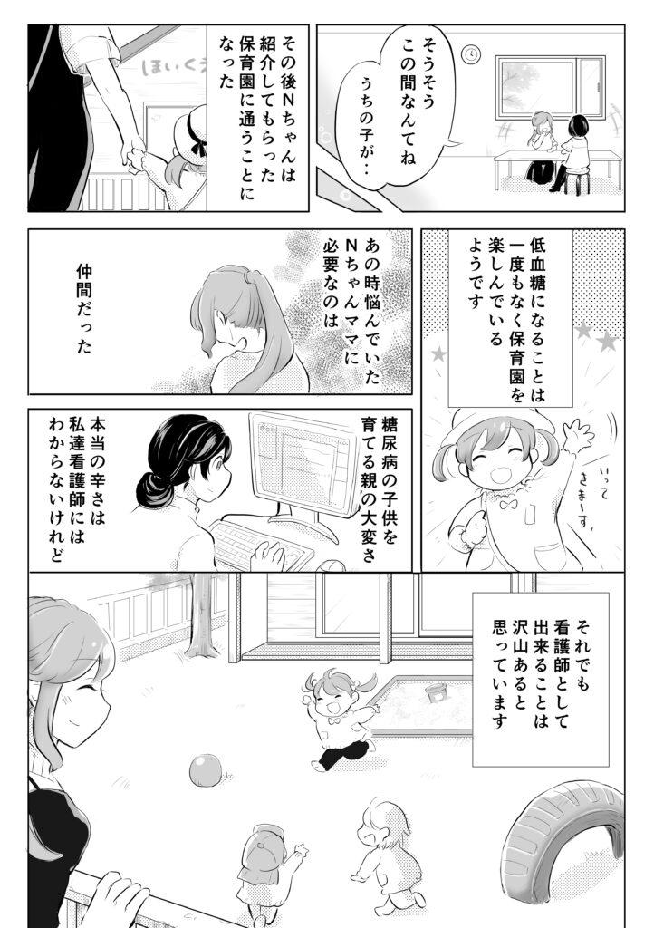 「うちの子は糖尿病だから保育園・幼稚園に入れない?」4ページ目
