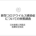 日本産婦人科医会「新型コロナ感染症の実態調査」