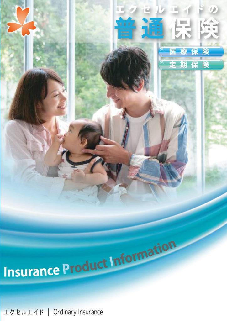 エクセルエイドの普通保険