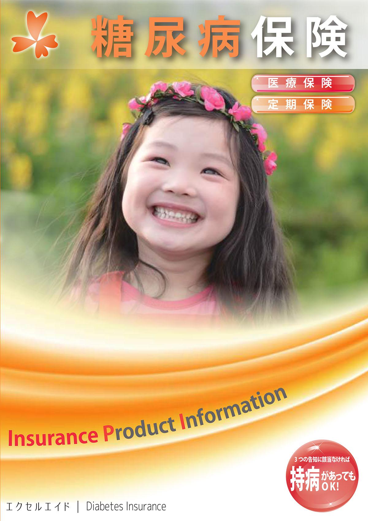 エクセルエイドの糖尿病保険