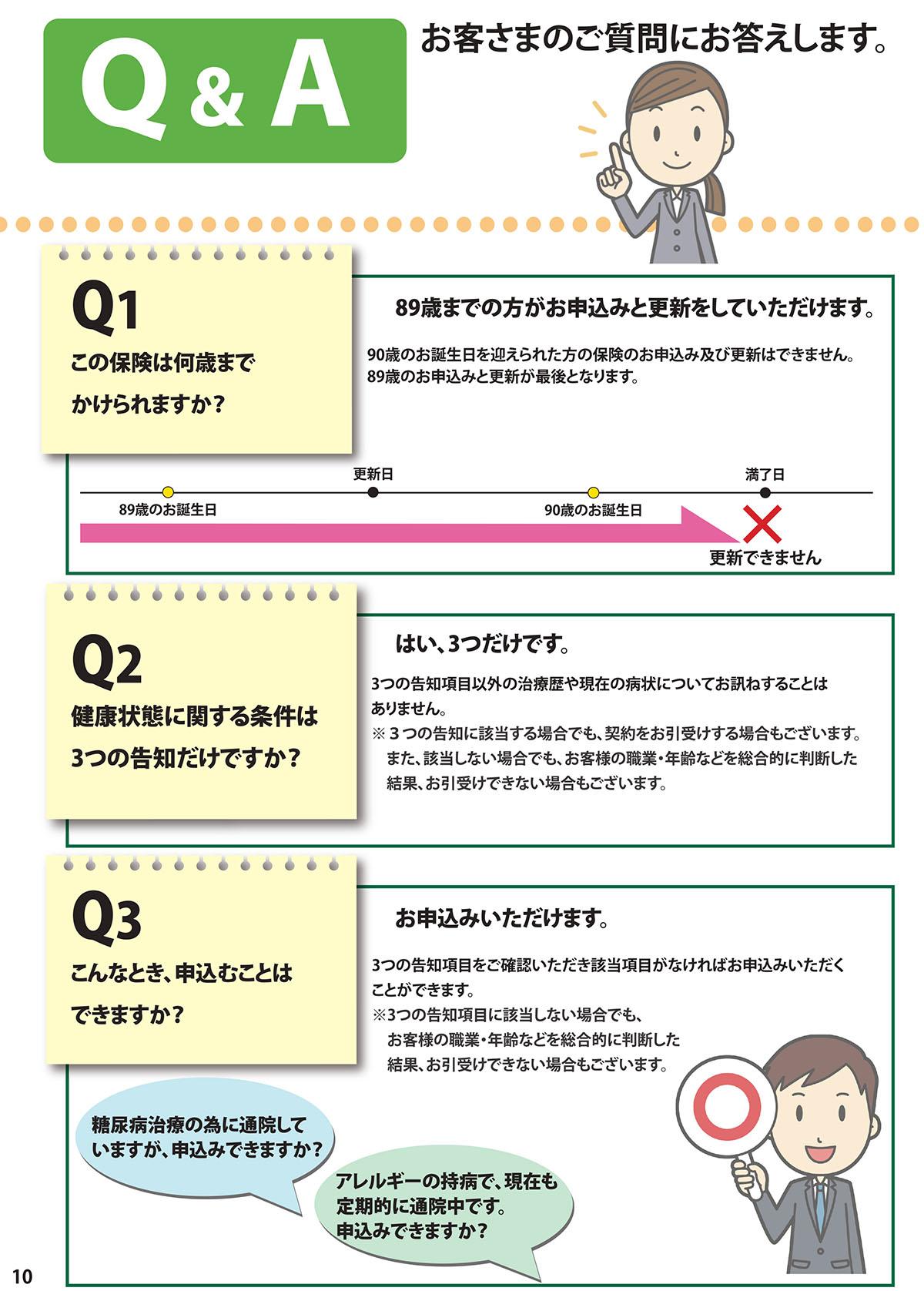 糖尿病保険のQ&A