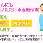 妊娠中の妊婦さんでも加入できる医療保険