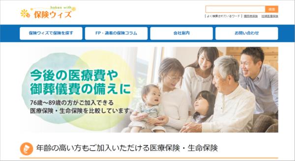 ご高齢の方もご加入いただける医療保険・生命保険